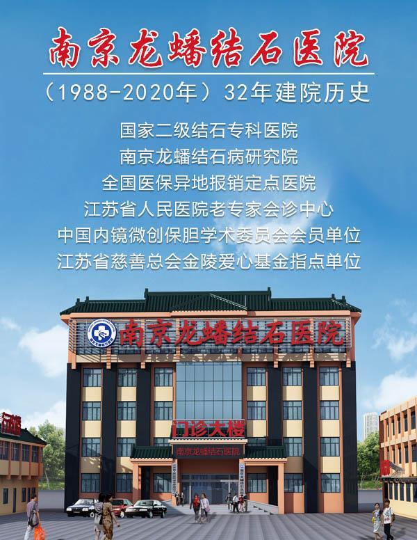 胆囊息肉和胆囊结石是一回事吗,看南京龙蟠结石医院专家如何解析