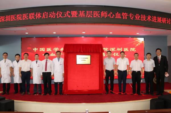 国丹健康旗下深圳健安医院正式成为阜外深圳医院心血管专科医联体成员单位