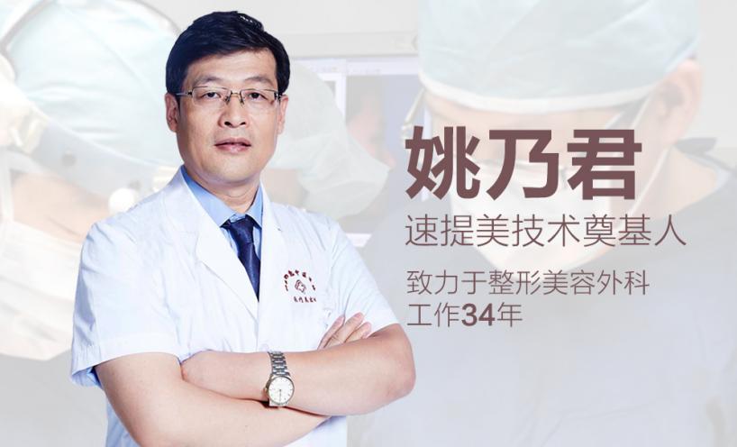 四惠医美姚乃君速提美案例故事分享:丑小鸭也能变成白天鹅