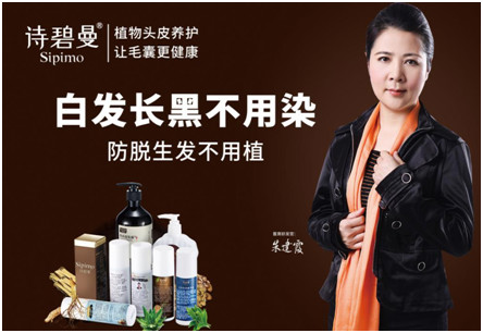 健康产业再添新军,诗碧曼开创头皮保养新时代