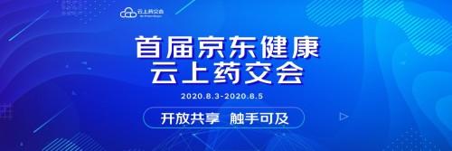 """首届京东健康""""云上药交会""""推动医药产业流通变革 加速传统药企数字化转型"""