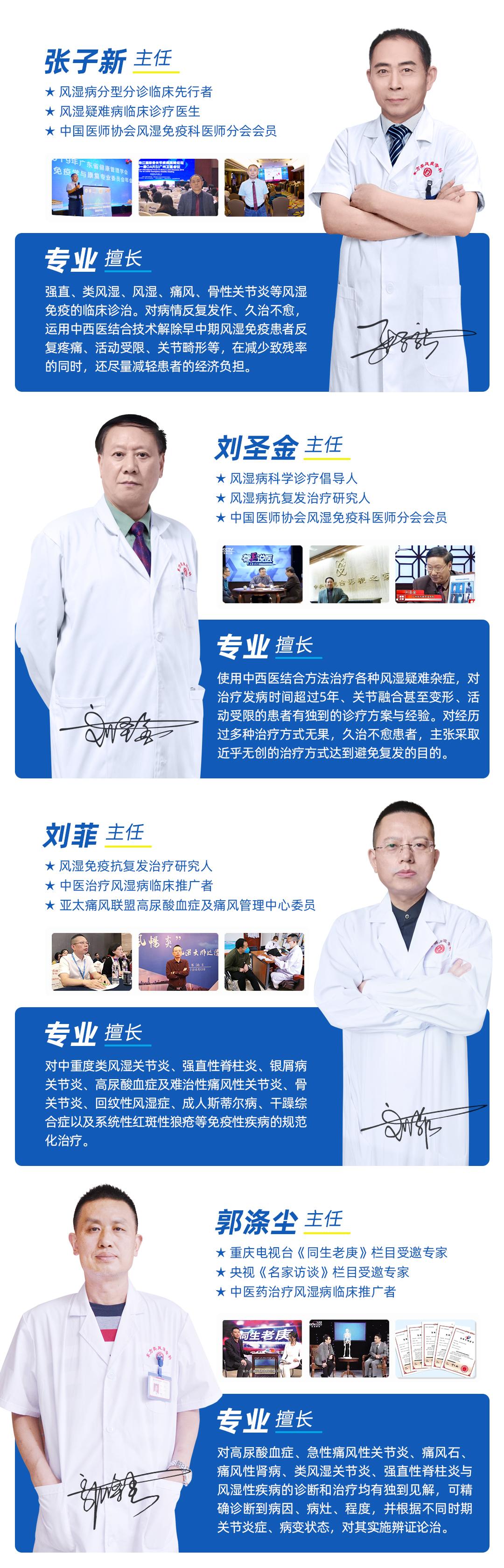 冬病夏治风湿免疫普查公益诊疗行动广州东方类风湿专科类风湿专治