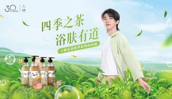 六神茗茶植萃系列:茶养生,从沐浴开始