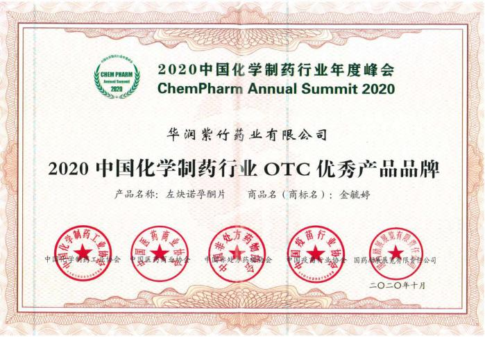 华润紫竹药业及旗下金毓婷斩获2020中国化学制药行业殊荣