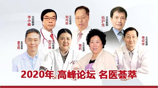 喜讯预告!国家级名医來晋--京、晋、沪专家联合会诊活动即将开启