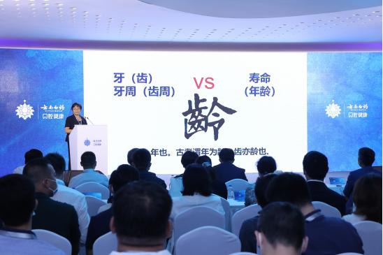 用科技和创新引领智慧口腔 云南白药口腔医学健康发布会在京举办