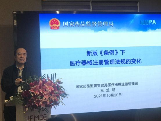 第二届医疗器械创新与发展政策研讨会在沪举行