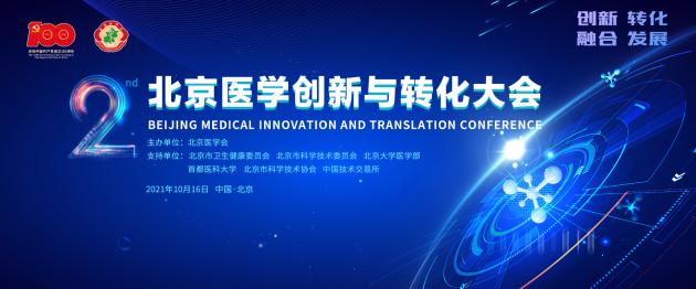 突破创新,共面挑战--2021北京医学创新与转化大会即将在北京震撼开启