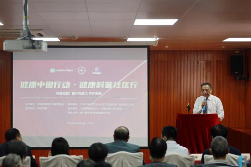 提升免疫力,守护健康 拜耳支持健康科普讲座走进广州吉山社区