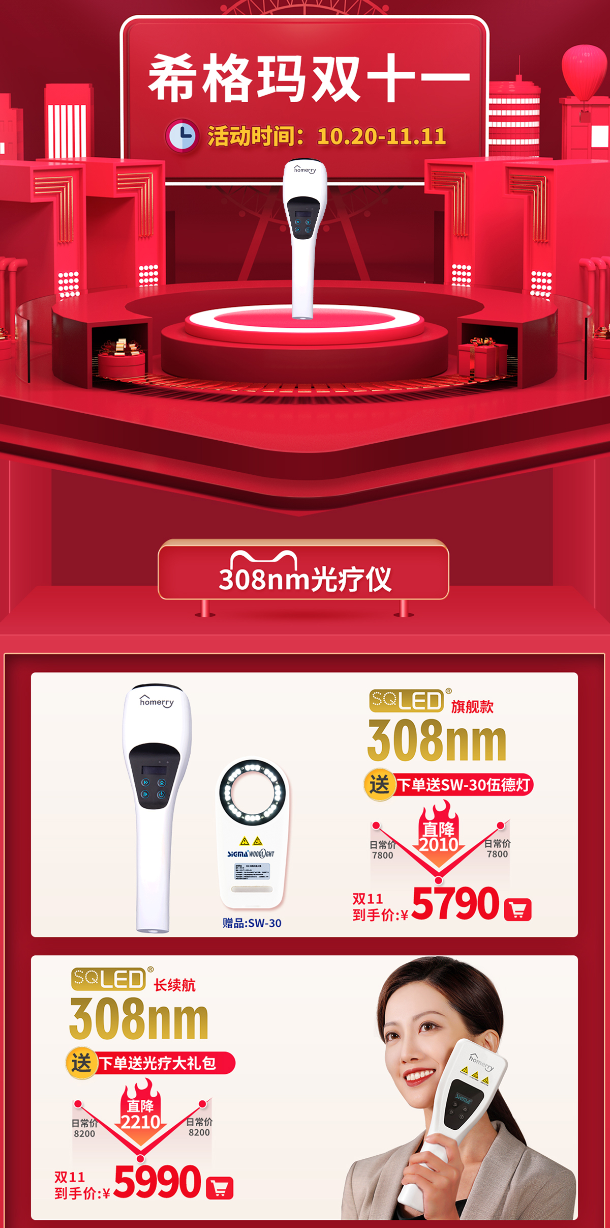 SIGMA上海希格玛双11购物狂欢节308紫外线光疗仪大促销