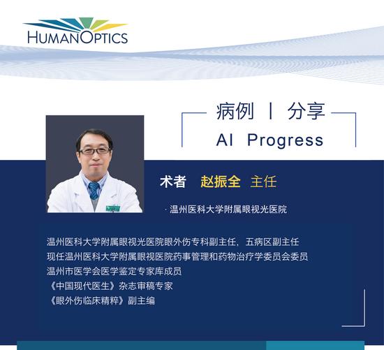赵振全教授:外伤后新型人工虹膜植入手术更需要个性化处理
