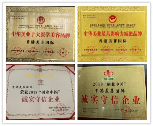 香港美菲国际以品牌诚信打造靓丽身形书写完美人生