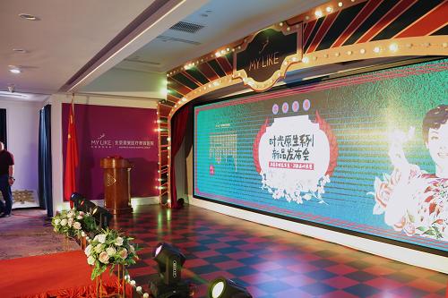 21年时光不负 北京美莱时光原声系列新品发布