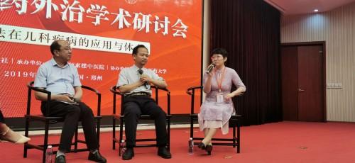 一代宗师素朴中医院王新凤参与全国中医药外治学术研讨会