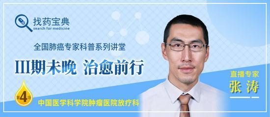 确诊III期肺癌后该怎么治?中国医学科学院肿瘤医院张涛主任告诉你