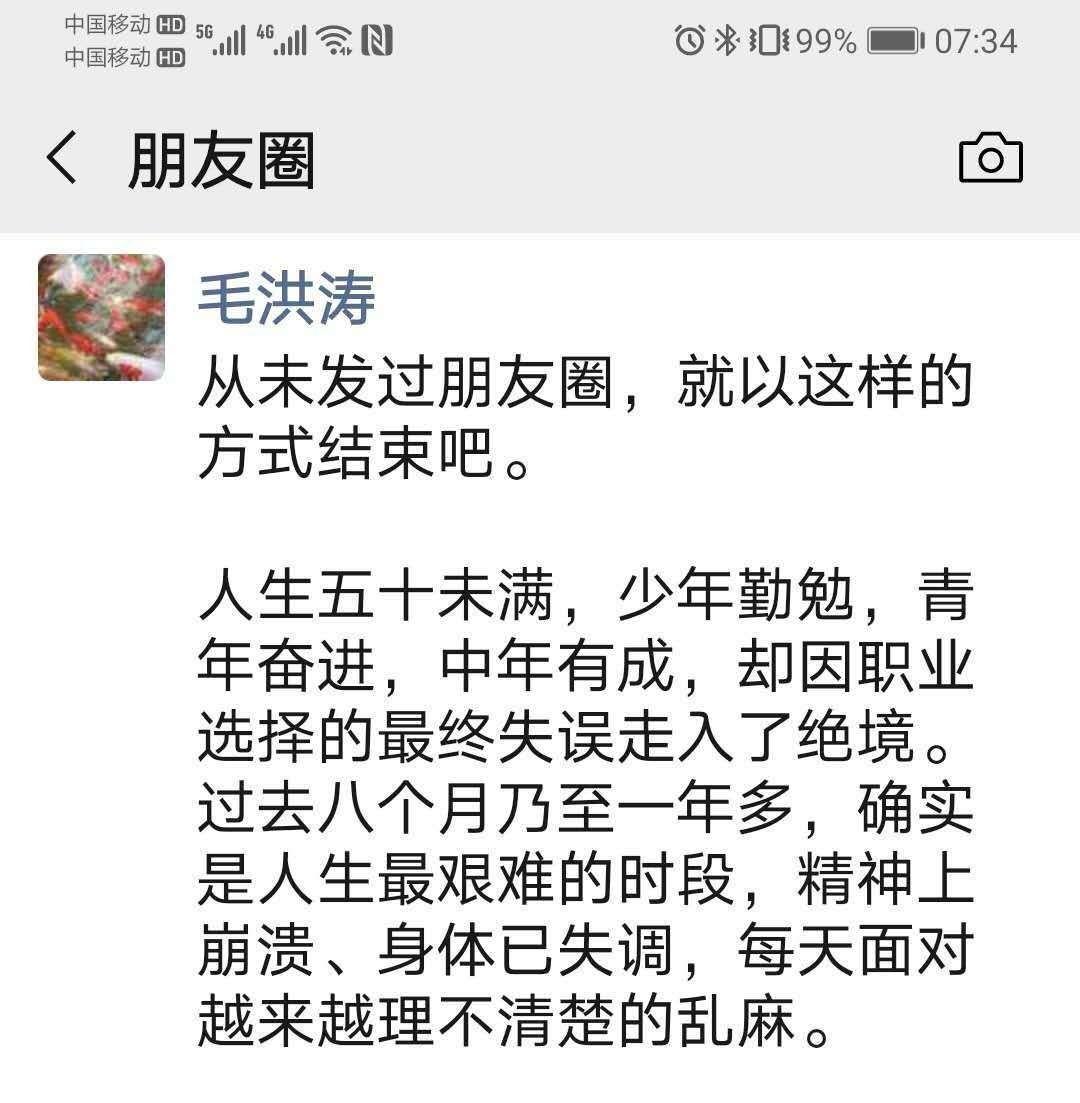 毛洪涛的朋友圈内容在网上流传