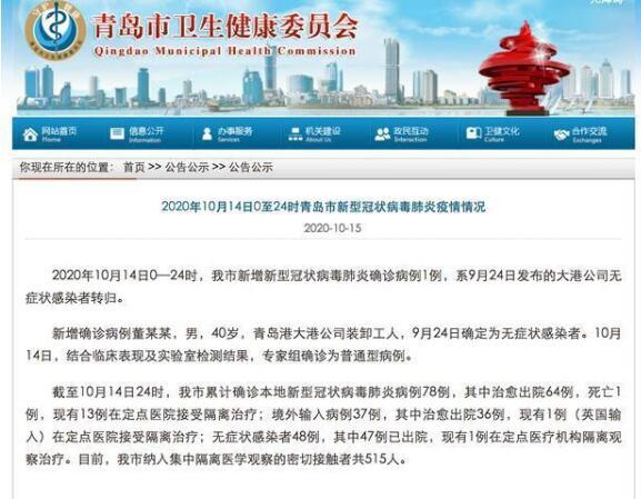 青岛新增1例确诊病例详情:40岁,青岛港大港公司装卸工人
