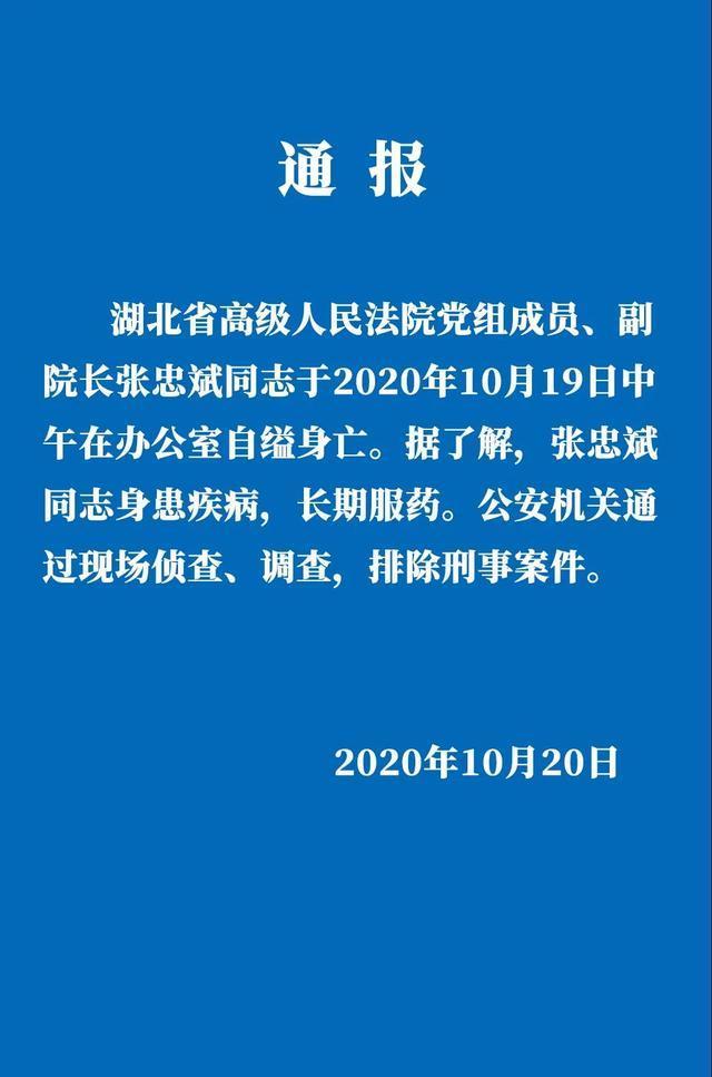 湖北省高院副院长张忠斌,在办公室自缢身亡