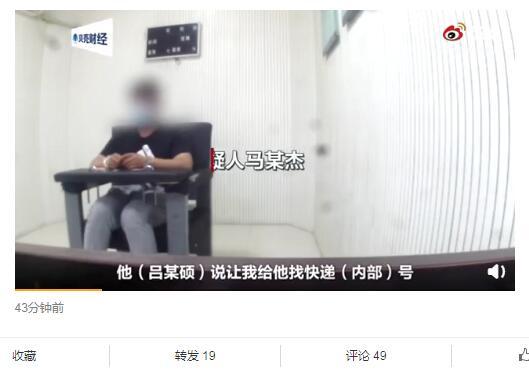 圆通回应内鬼泄露公民信息:已落网