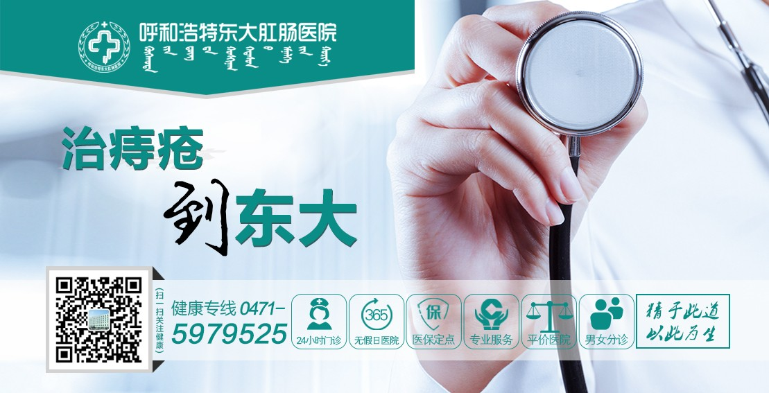 呼和浩特市东大肛肠医院医生怎么样,如何应对肛肠科手术术后不适?