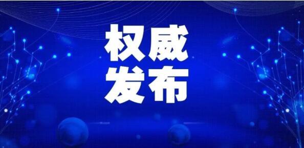 2021年9月25日0―24时上海无新增本土新冠肺炎确诊病例,新增境外输入2例,治愈出院2例